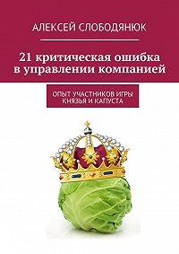 Алексей Слободянюк -21 критическая ошибка в управлении компанией