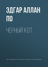 Эдгар Аллан По -Черный кот