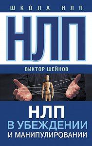 Виктор Шейнов -НЛП в убеждении и манипулировании
