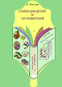Евгений Кислов -Стихи для детей иих родителей-1