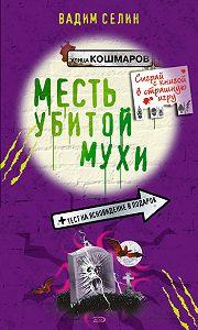 Вадим Селин - Месть убитой мухи
