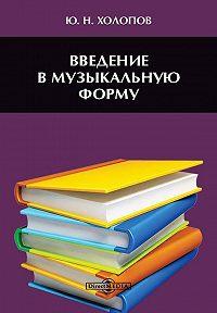 Юрий Холопов -Введение в музыкальную форму