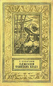 Рафаэль Сабатини -Одиссея капитана Блада