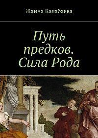 Жанна Калабаева -Путь предков. Сила Рода