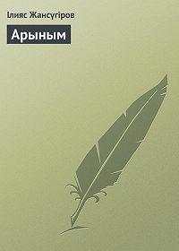 Ілияс Жансүгіров -Арыным