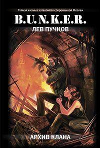 Лев Пучков -Архив клана