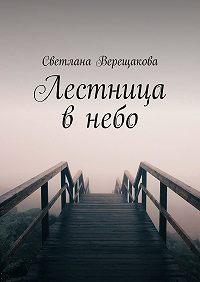 Светлана Верещакова -Лестница внебо