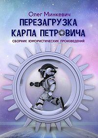 Олег Минкевич -Перезагрузка Карла Петровича. Сборник юмористических произведений