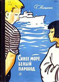 Геннадий Машкин -Синее море, белый пароход