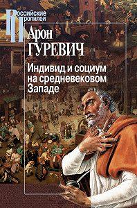 Арон Гуревич -Индивид и социум на средневековом Западе