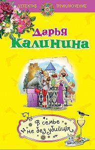Дарья Калинина - В семье не без убийцы