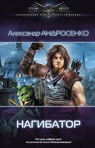 Александр Андросенко -Нагибатор
