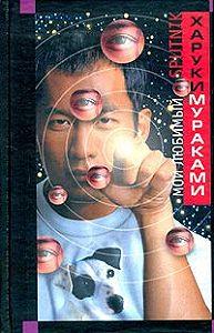 Харуки Мураками -Мой любимый sputnik
