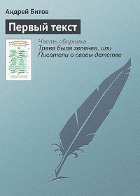 Андрей Георгиевич Битов -Первый текст