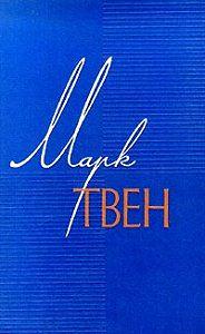 Марк Твен -Мое кровавое злодеяние