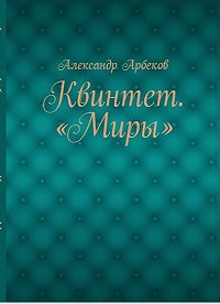 Александр Арбеков -Баллада о диване