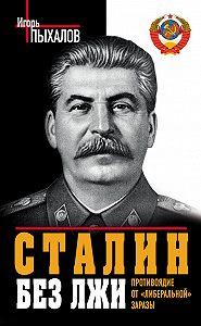 Игорь Пыхалов -Сталин без лжи. Противоядие от «либеральной» заразы