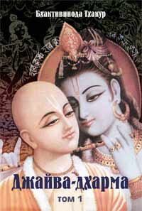 Бхактивинода Тхакур - Джайва-дхарма (том 1)
