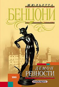 Жюльетта Бенцони -Демон ревности