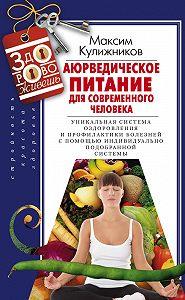Максим Кулижников -Аюрведическое питание для современного человека