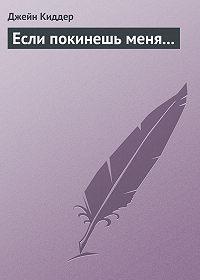 Джейн Киддер - Если покинешь меня...