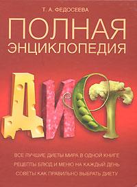 Таисья Федосеева -Полная энциклопедия диет