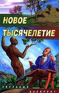 Михаил Кликин -Небеса для роботов