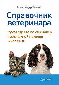 Александр Талько -Справочник ветеринара. Руководство по оказанию неотложной помощи животным