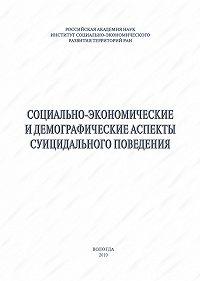 А. А. Шабунова -Социально-экономические и демографические аспекты суицидального поведения