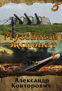 Александр Конторович -Музейный экспонат
