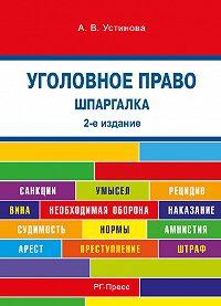 Анастасия Устинова -Шпаргалка по уголовному праву. 2-е издание