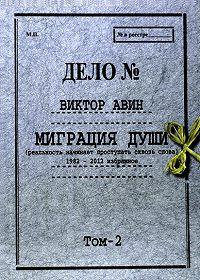 Виктор Авин -Миграция Души. Том 2: 1982–2012 избранное
