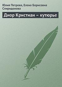 Елена Борисовна Спиридонова -Диор Кристиан – кутюрье