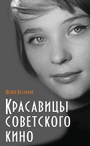 Федор Раззаков - Красавицы советского кино