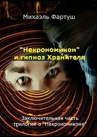 Михаэль Фартуш - «Некрономикон» игипноз Хранителя