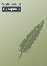 Алексей Писемский - Питерщик