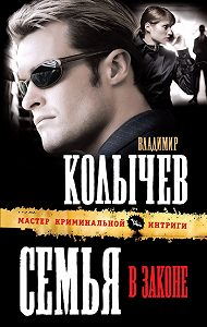 Владимир Колычев -Семья в законе