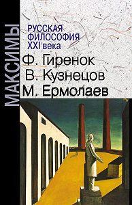 Василий Кузнецов -Русская философия XXI века. Максимы