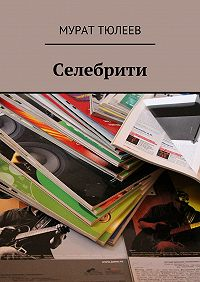Мурат Тюлеев -Селебрити