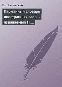В. Г. Белинский -Карманный словарь иностранных слов… издаваемый Н. Кирилловым