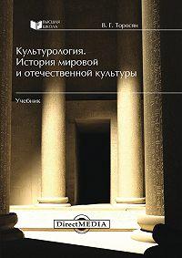 Вардан Григорьевич Торосян - Культурология. История мировой и отечественной культуры