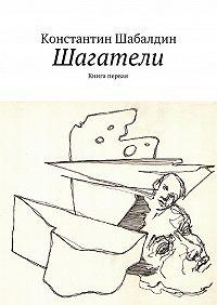 Константин Шабалдин - Шагатели
