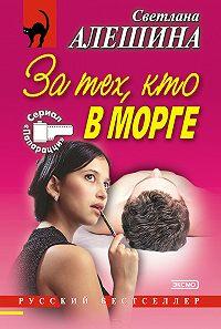 Светлана Алешина -За тех, кто в морге (сборник)