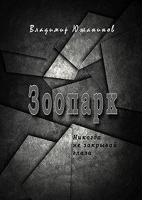 Владимир Южанинов -Зоопарк. Никогда незакрывай глаза