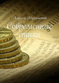 Алексей Мухаметов -Современные стихи