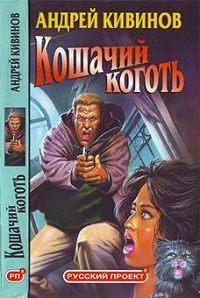 Андрей Кивинов -Поп-корн