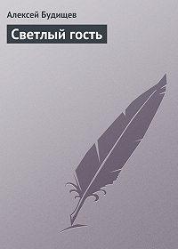 Алексей Будищев -Светлый гость