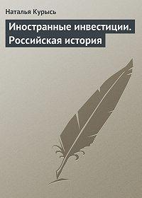 Наталья Курысь -Иностранные инвестиции. Российская история