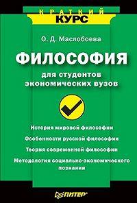 Ольга Маслобоева - Философия для студентов экономических вузов