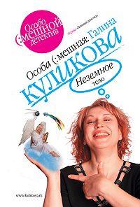 Галина Куликова -Неземное тело